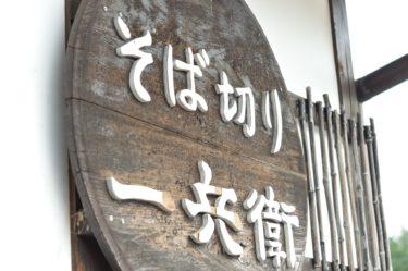 【そば切り一兵衛】食レポのレジェンドが愛する蕎麦! そんでもって笠間陶炎祭の会場にもメチャ近い@茨城県笠間市