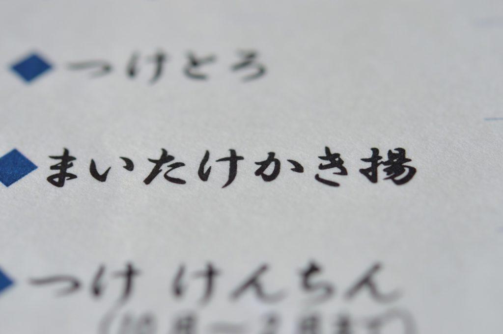 02 041 そば切り一兵衛