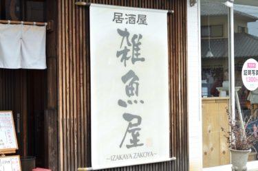 【雑魚屋】何を食べても美味い、とくに魚がべらぼうに美味い。なのに安い!圧倒的なクオリティーとパフォーマンスの居酒屋ランチ@茨城県東海村