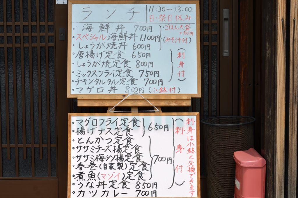 01 021 雑魚屋 メニュー