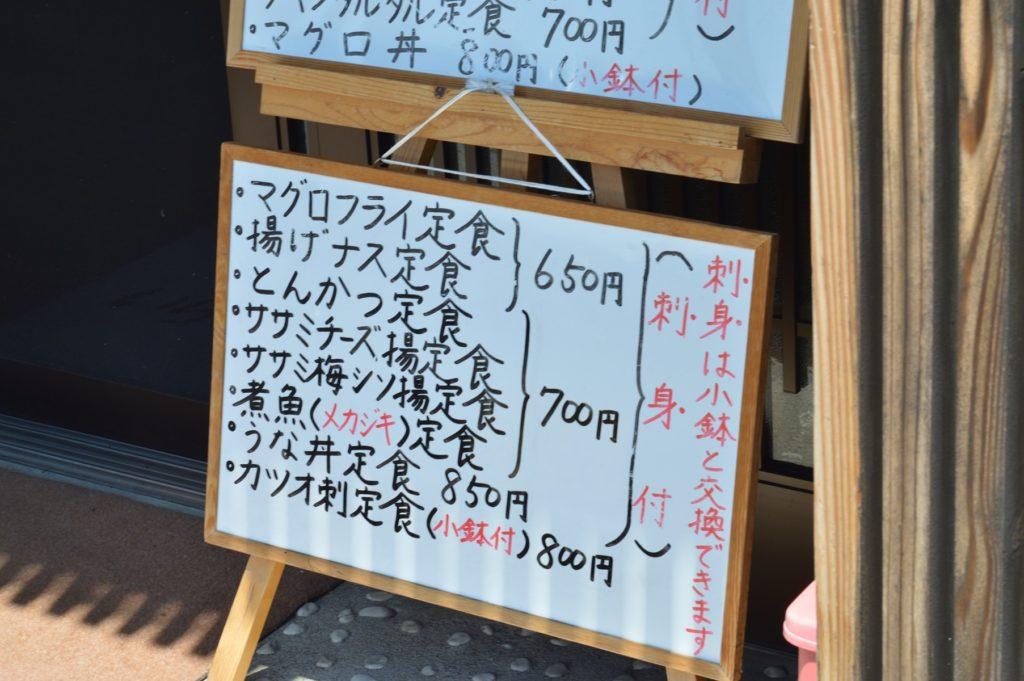 03 001 雑魚屋 ランチメニュー