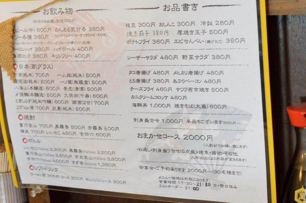 03 003 雑魚屋 メニュー