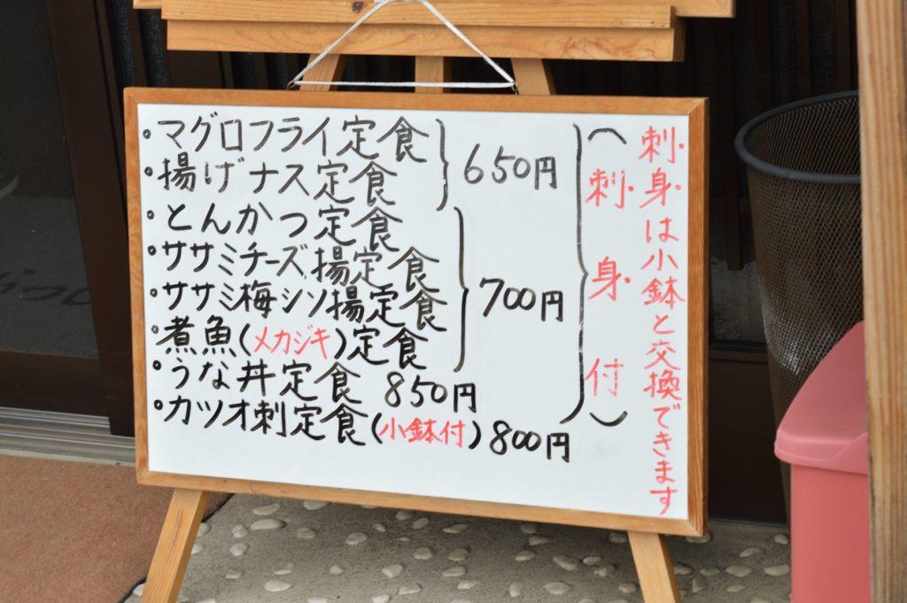 04 003 雑魚屋 煮魚(メカジキ)定食