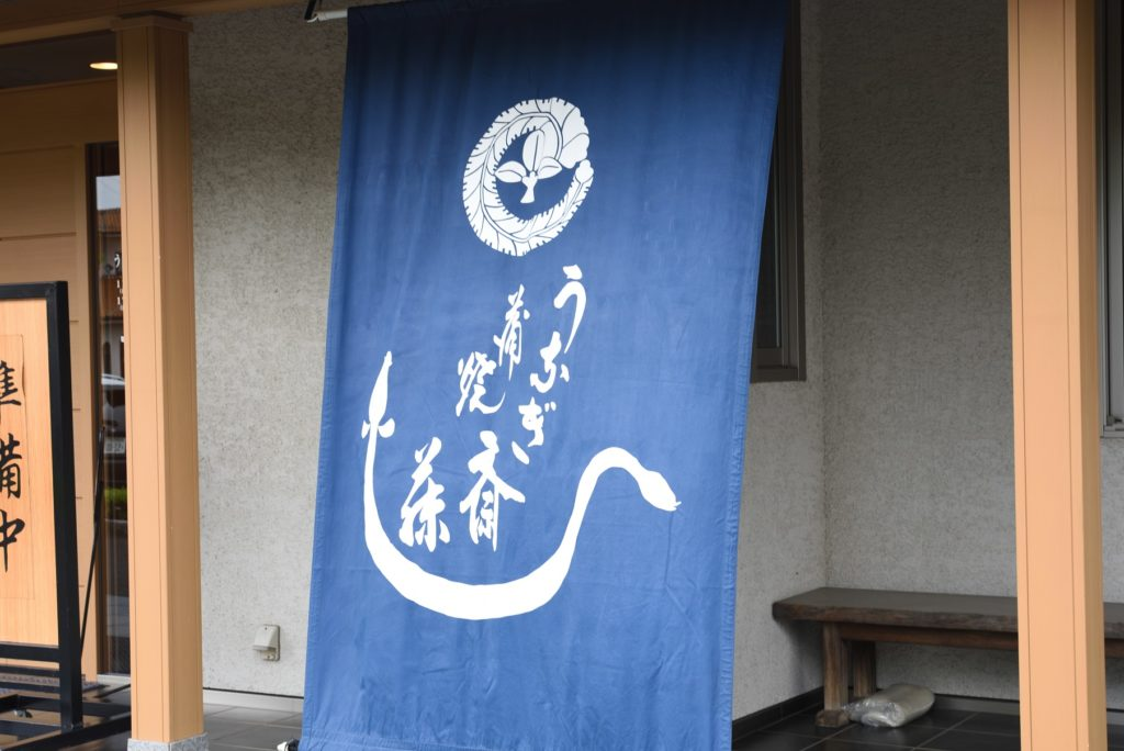 06 002 うなぎ斎藤