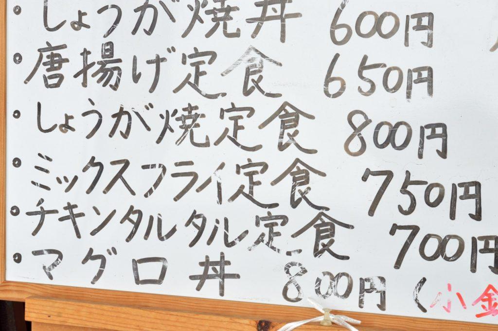 06 010 雑魚屋