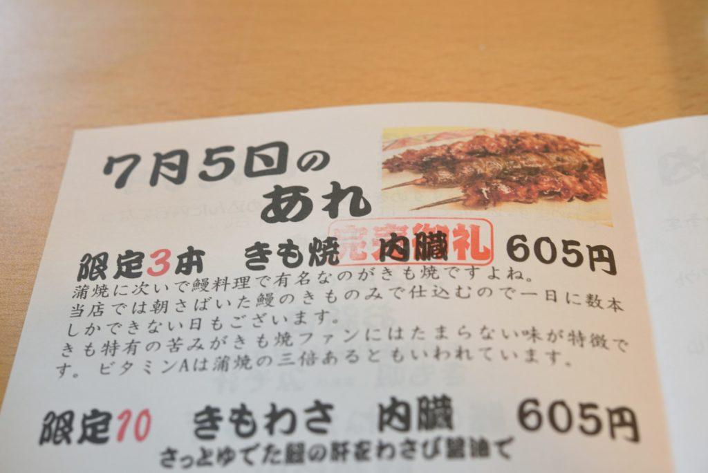 06 014 うなぎ斎藤