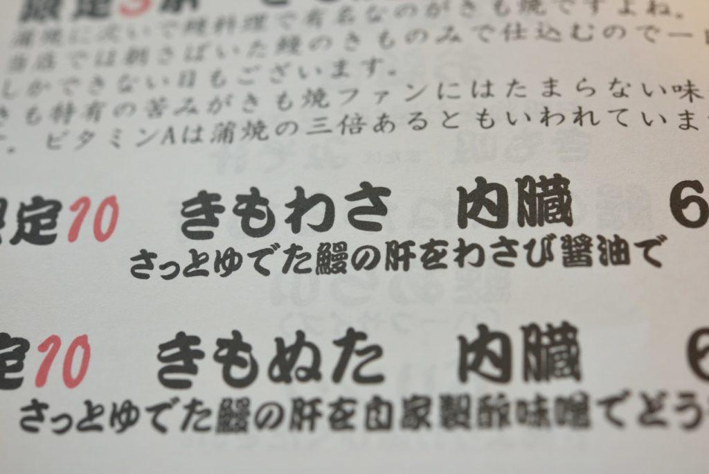 06 015 うなぎ斎藤