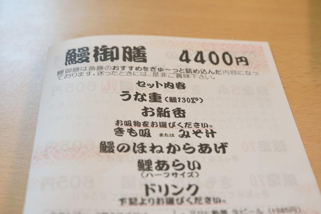 06 019 うなぎ斎藤