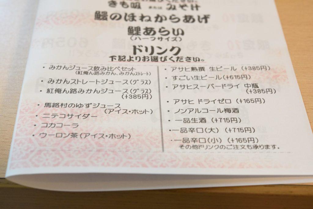 06 021 うなぎ斎藤
