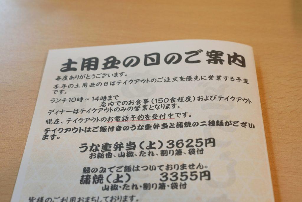 06 023 うなぎ斎藤 メニュー