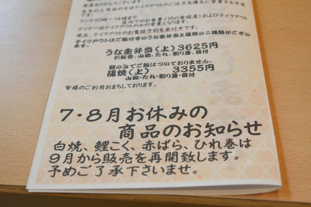 06 024 うなぎ斎藤 メニュー
