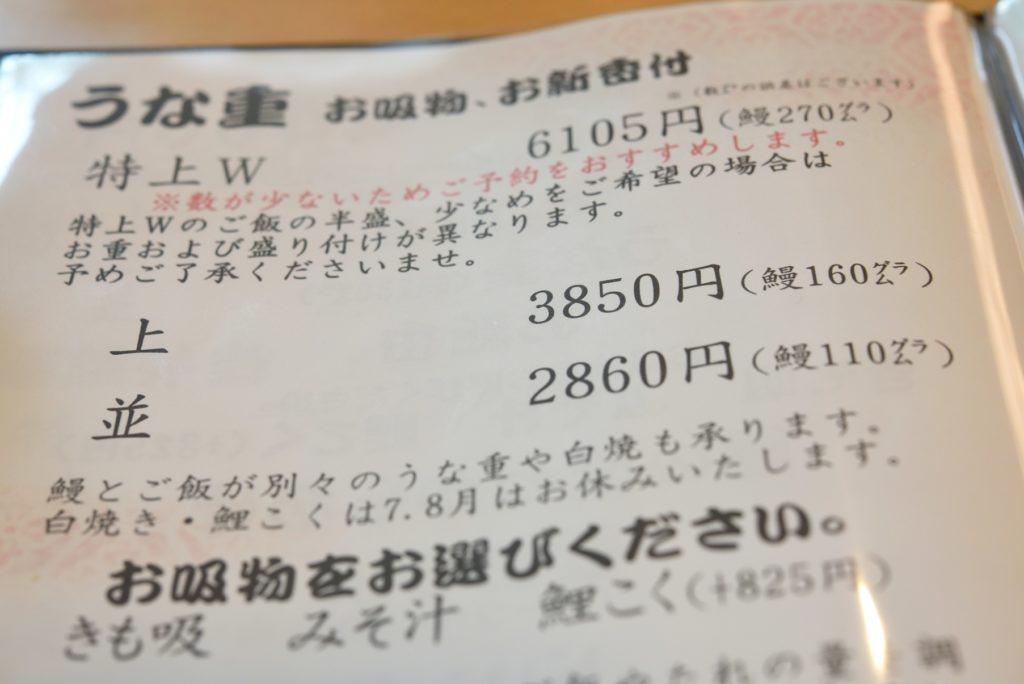 06 045 うなぎ斎藤 メニュー