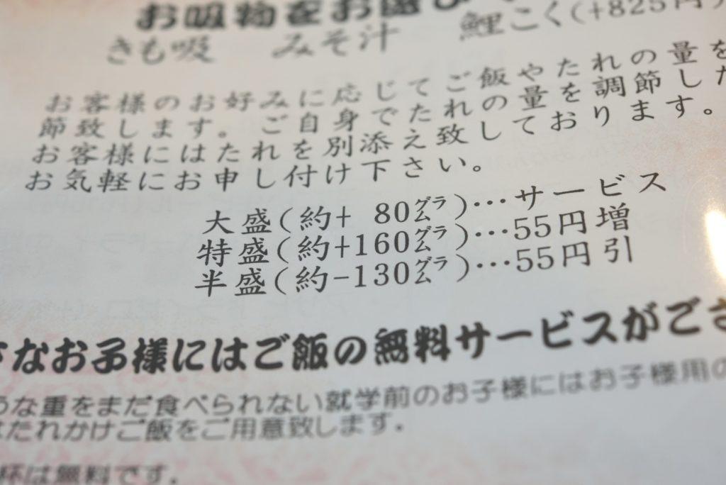 06 047 うなぎ斎藤 メニュー