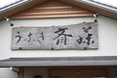 【うなぎ斎藤】水戸で人気のうなぎ屋さんは店内が広くて綺麗でいい感じ。しかも駐車場もひろびろ@茨城県水戸市