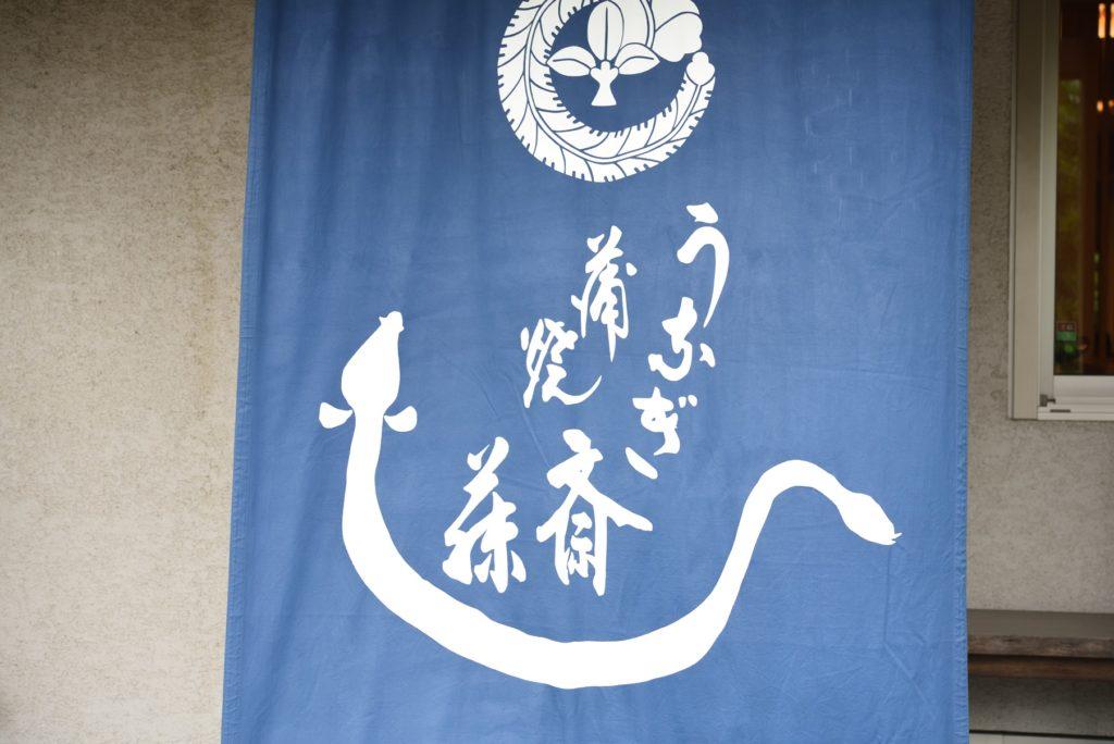 06 153 うなぎ斎藤