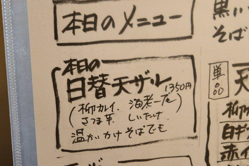 202 002 だぼう メニュー