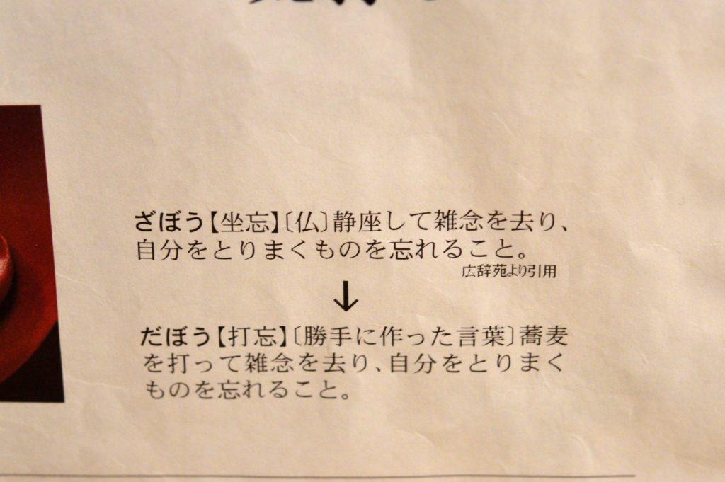 202 004 だぼう メニュー