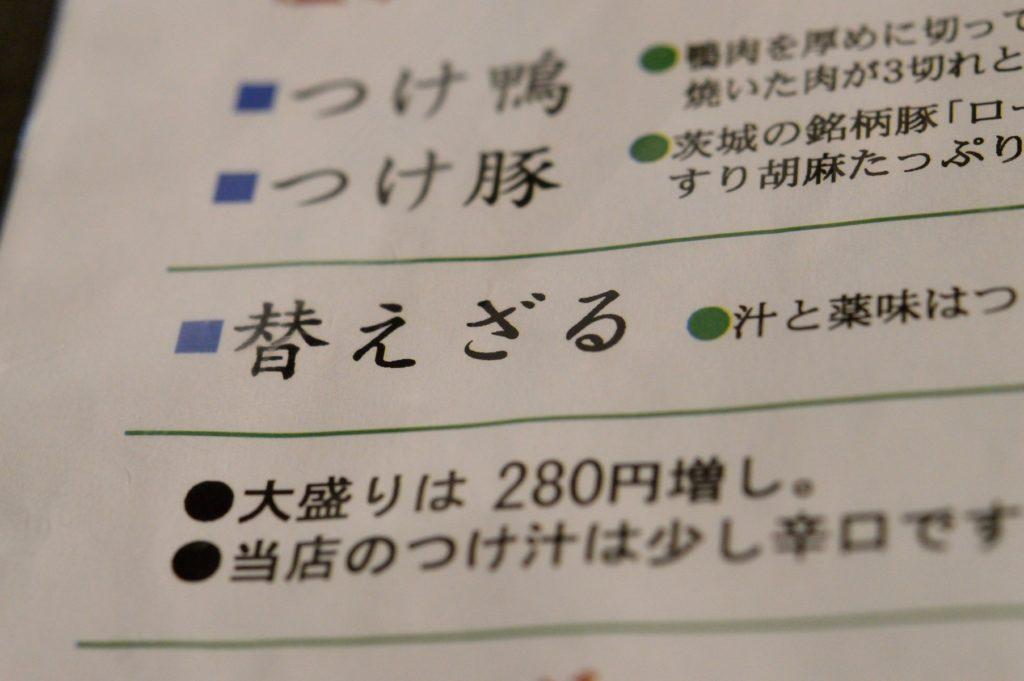 202 007 だぼう メニュー