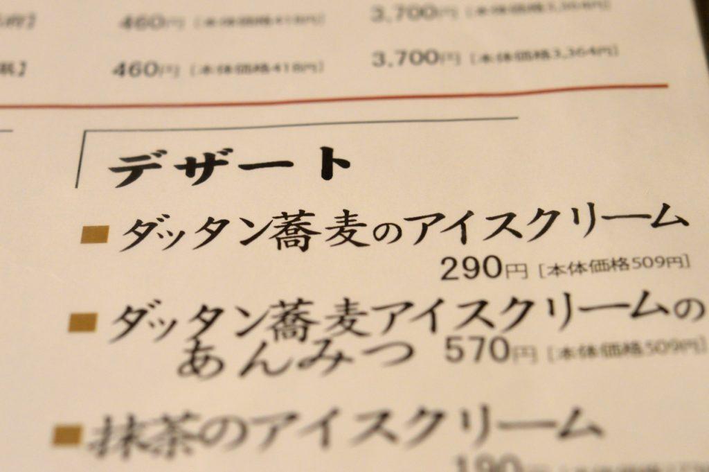206 003 だぼう メニュー