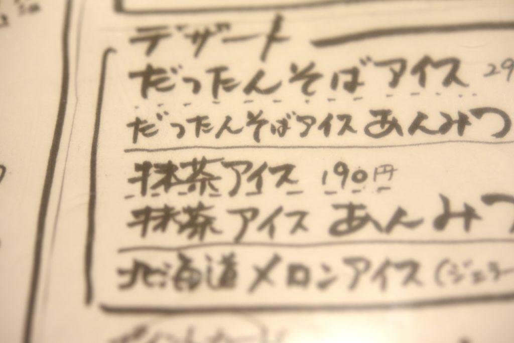 224 006 だぼう メニュー