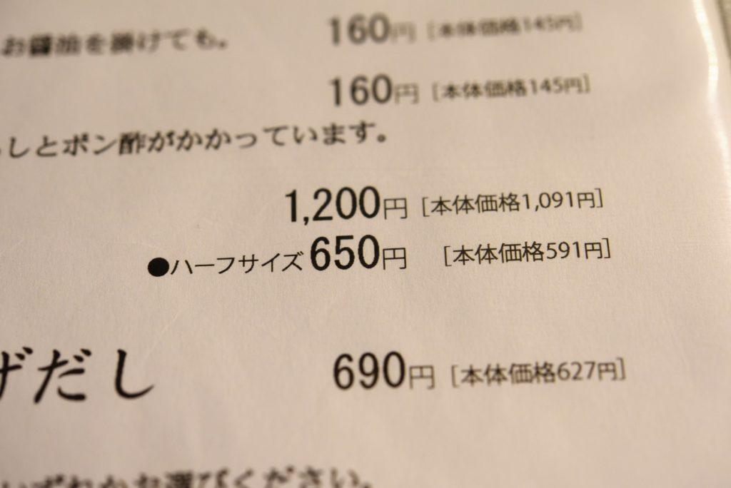 224 009 だぼう メニュー