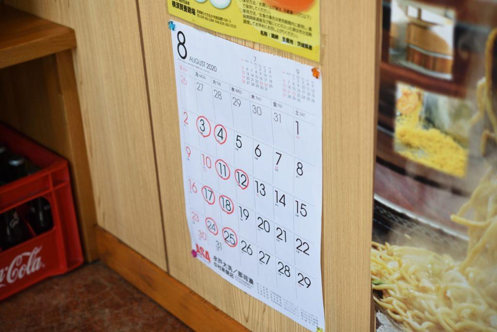 242 030 お好み焼き 金たろう カレンダー