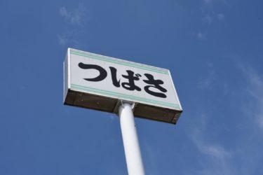 【手打ちうどん つばさ】看板メニューの鍋焼きうどんは一年中いつでも食べられちゃう@茨城県ひたちなか市