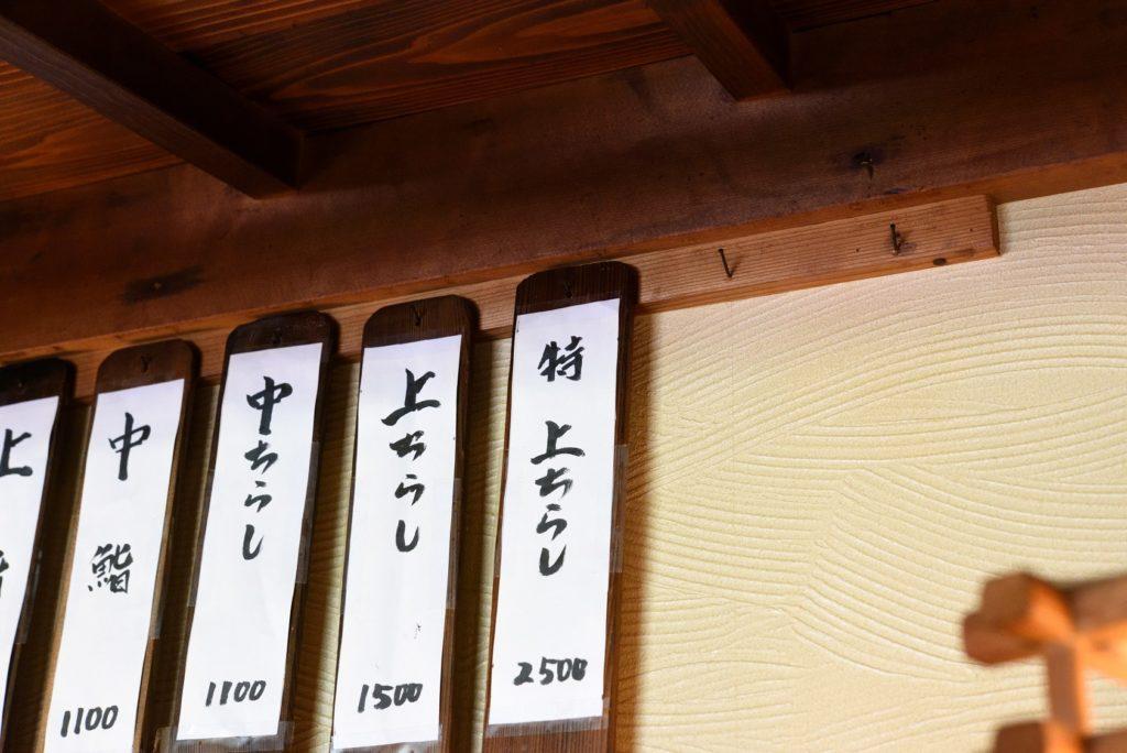 鮨幸 メニュー2 01