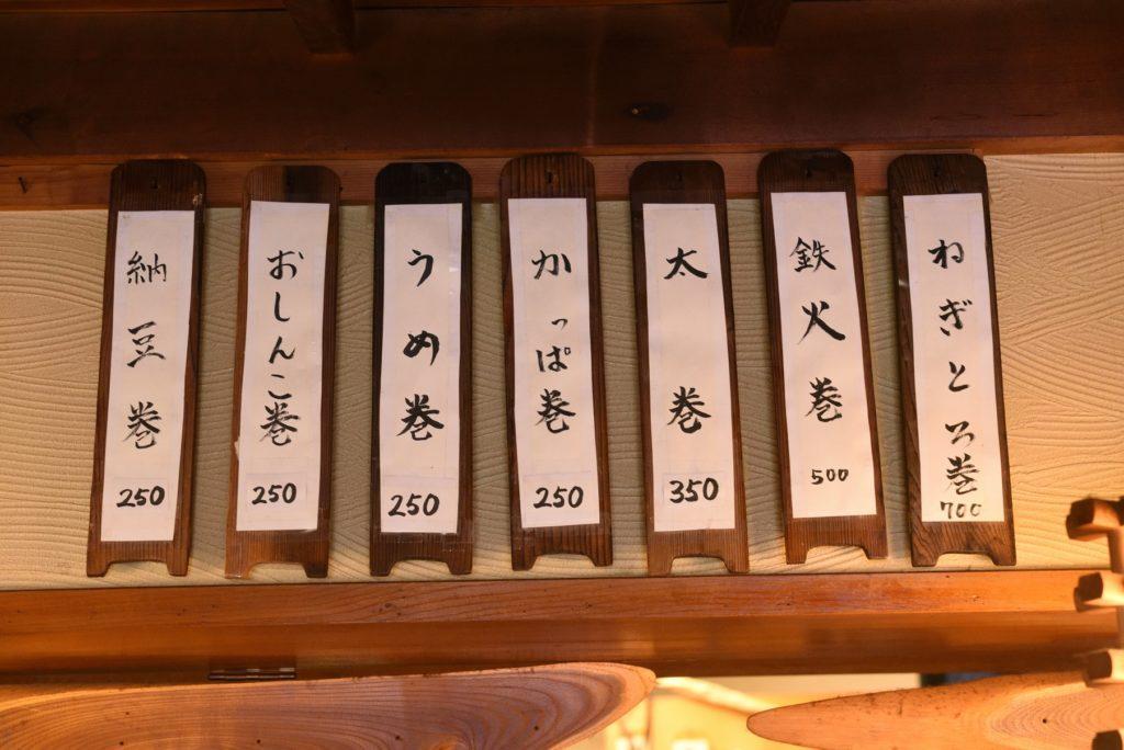 鮨幸 1 メニュー1