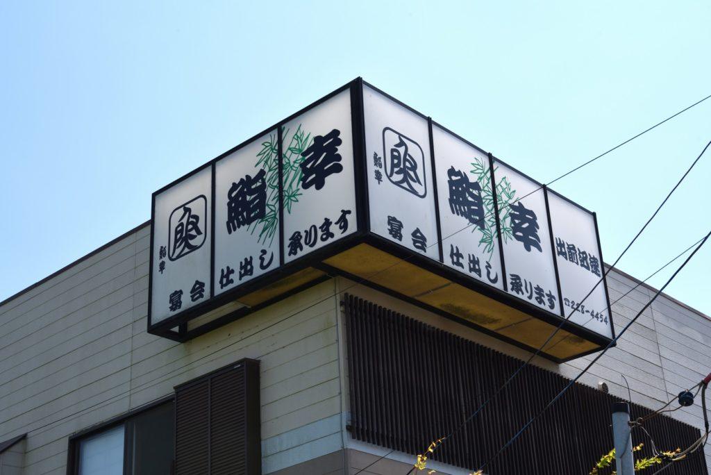 鮨幸 2 51