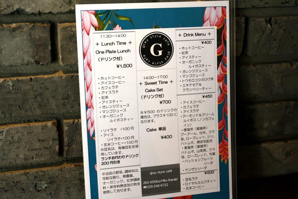 gley style cafe メニュー