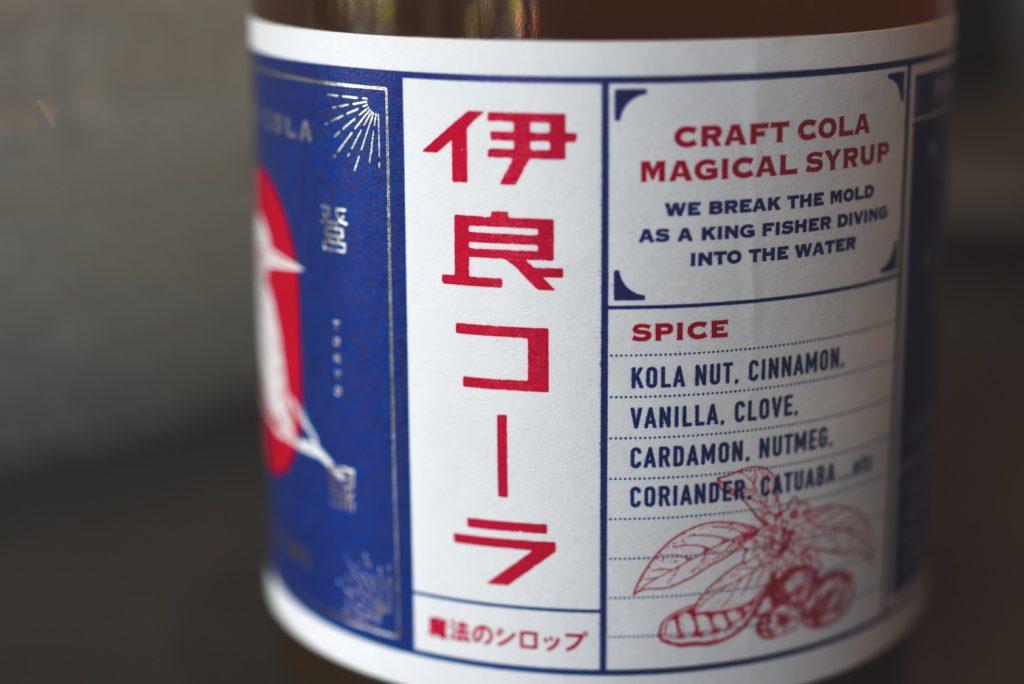 gley style cafe 伊良コーラ