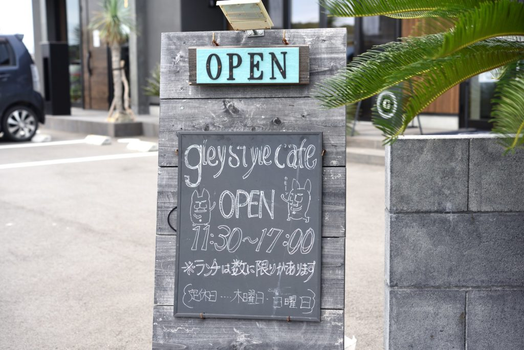 gley style cafe 看板