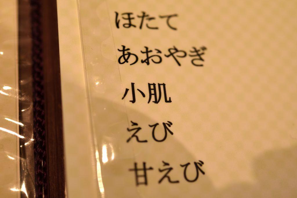 名代玉子 船勢 メニュー
