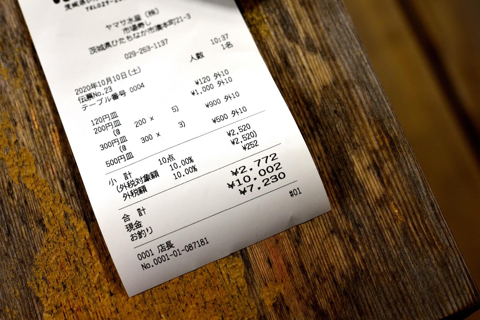 那珂湊 市場寿司 お会計