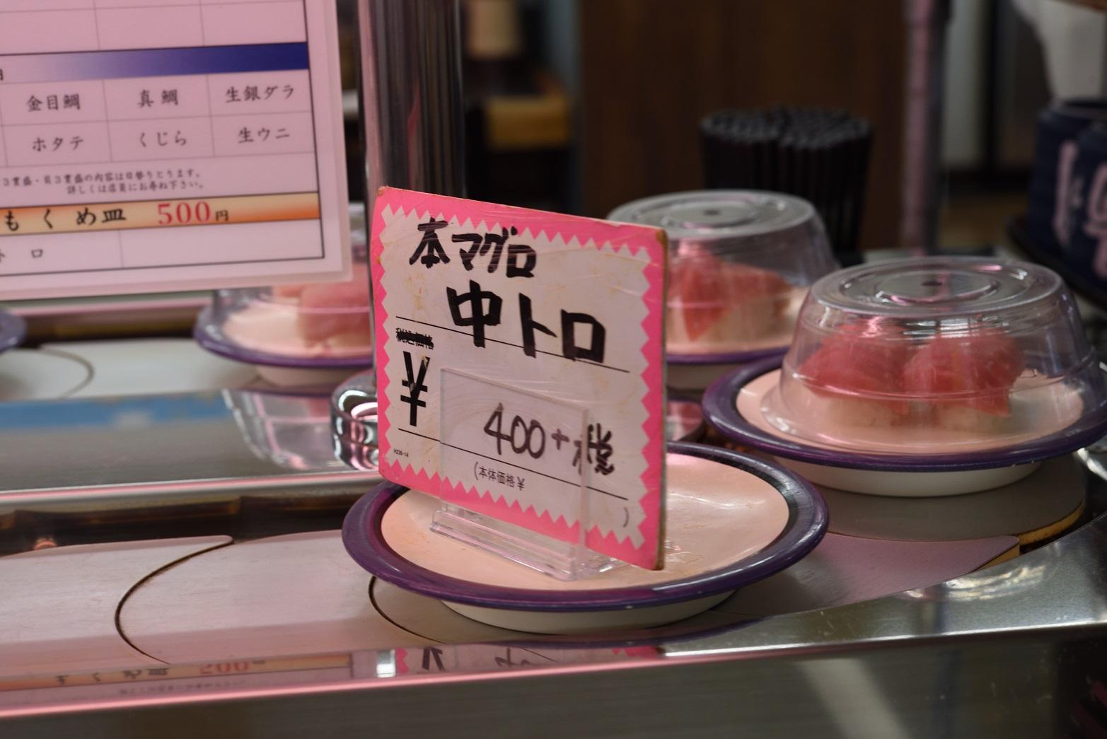 那珂湊 市場寿司 中トロ