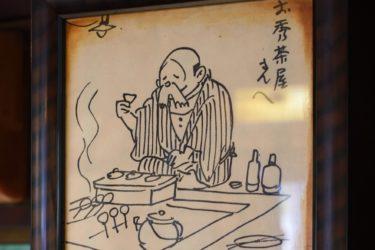 【お秀茶屋】350年変わずに会津伝統の味を今に伝える老舗。なのにお値段もお手頃で神すぎるお店@福島県会津若松市