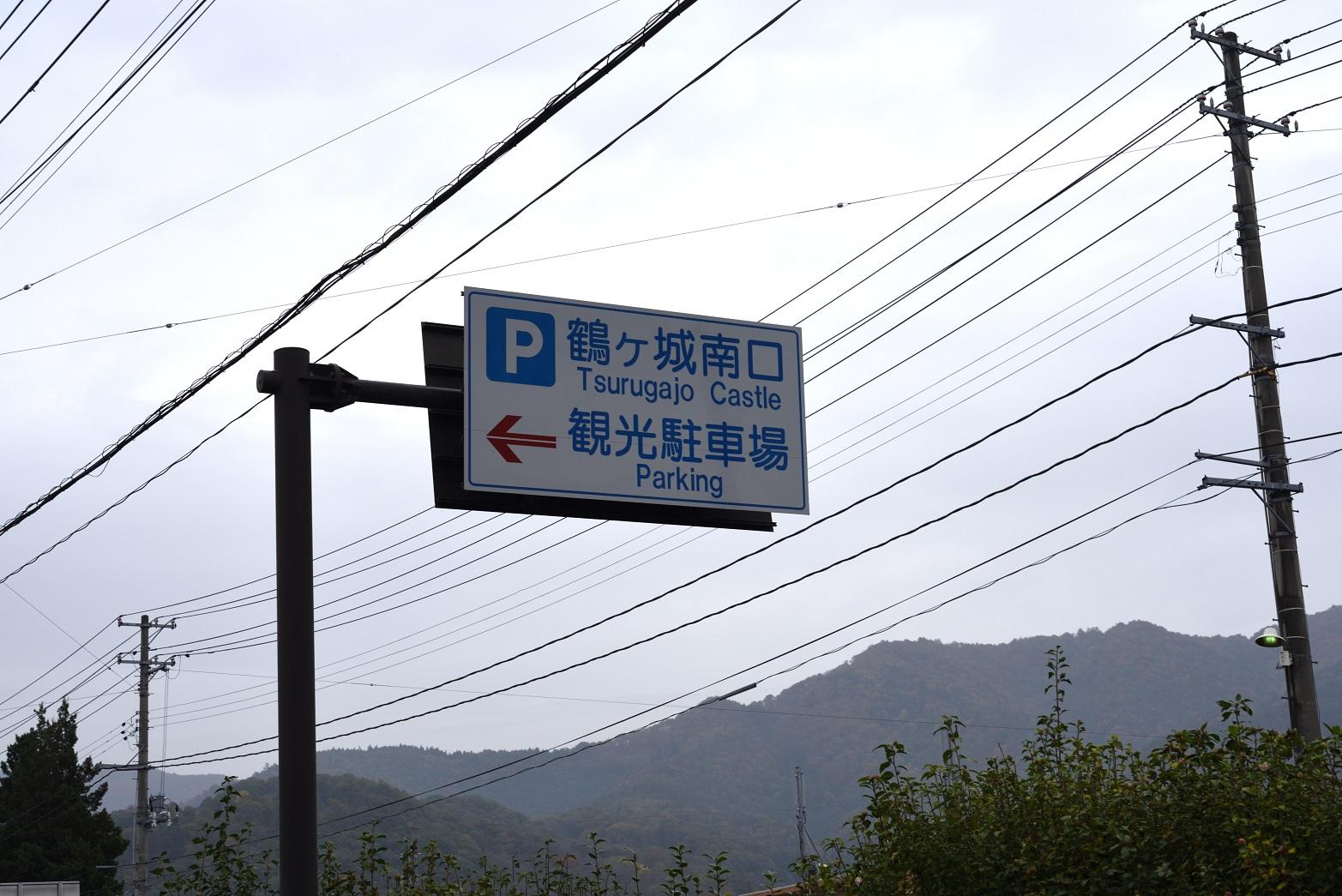 鶴ヶ城南口観光駐車場