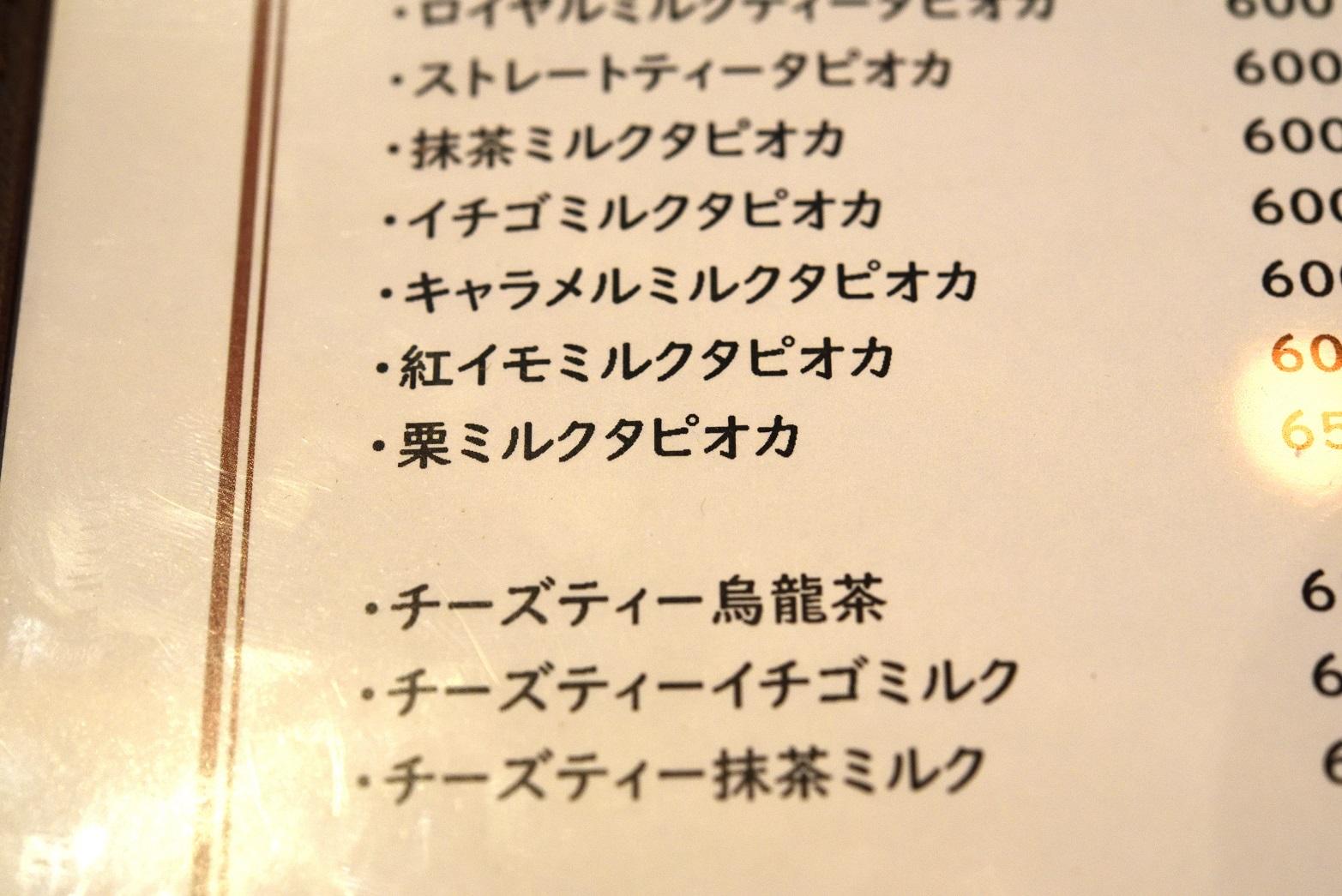 ひげのカフェ メニュー