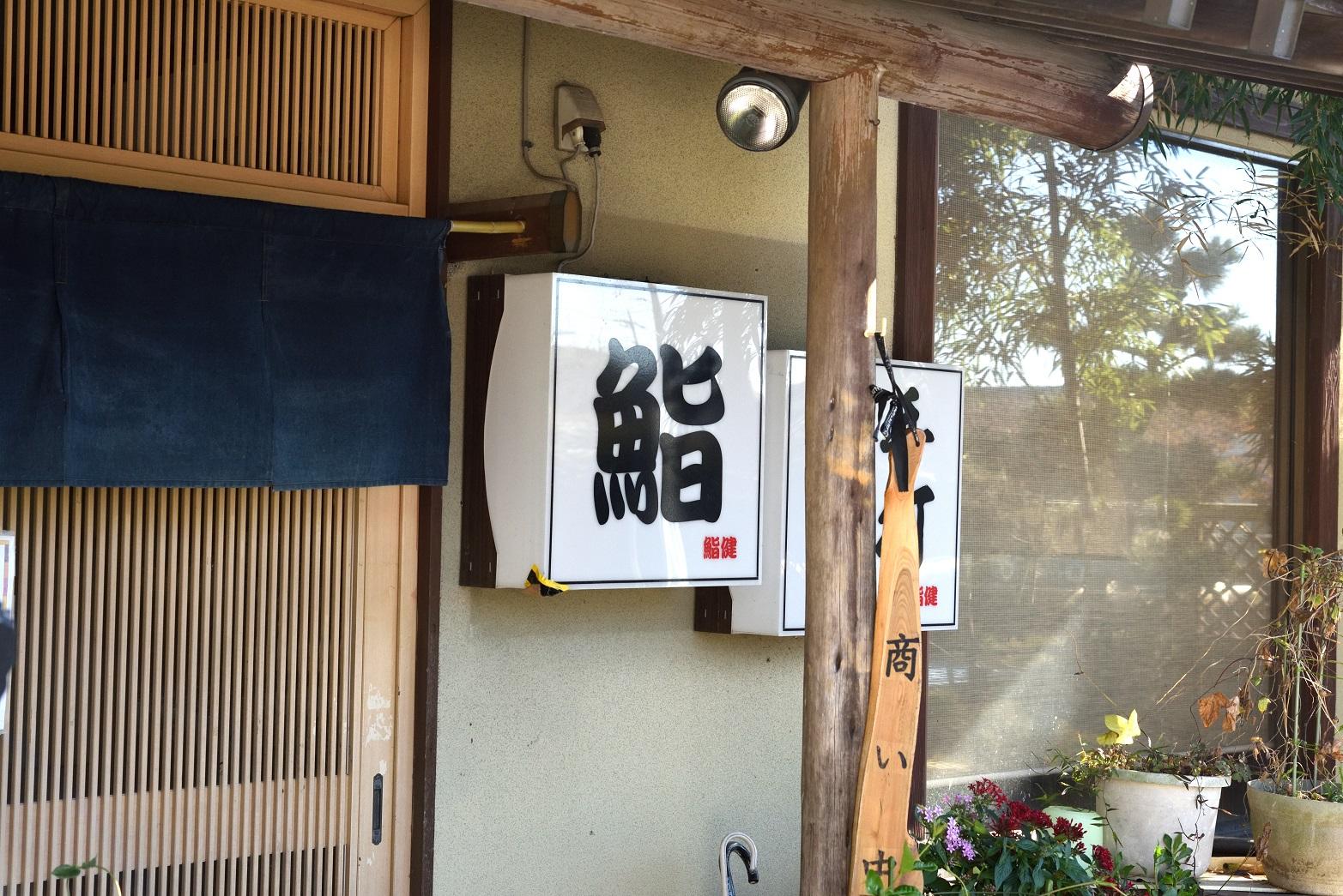 鮨健 お店