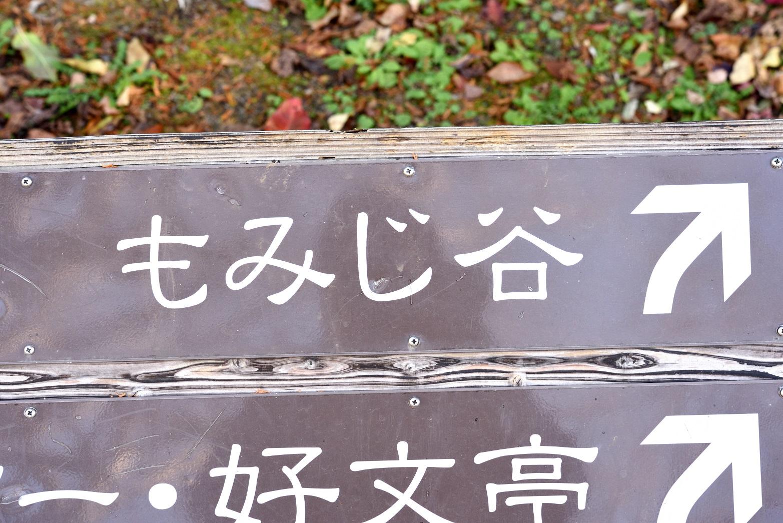 鮨健 もみじ谷