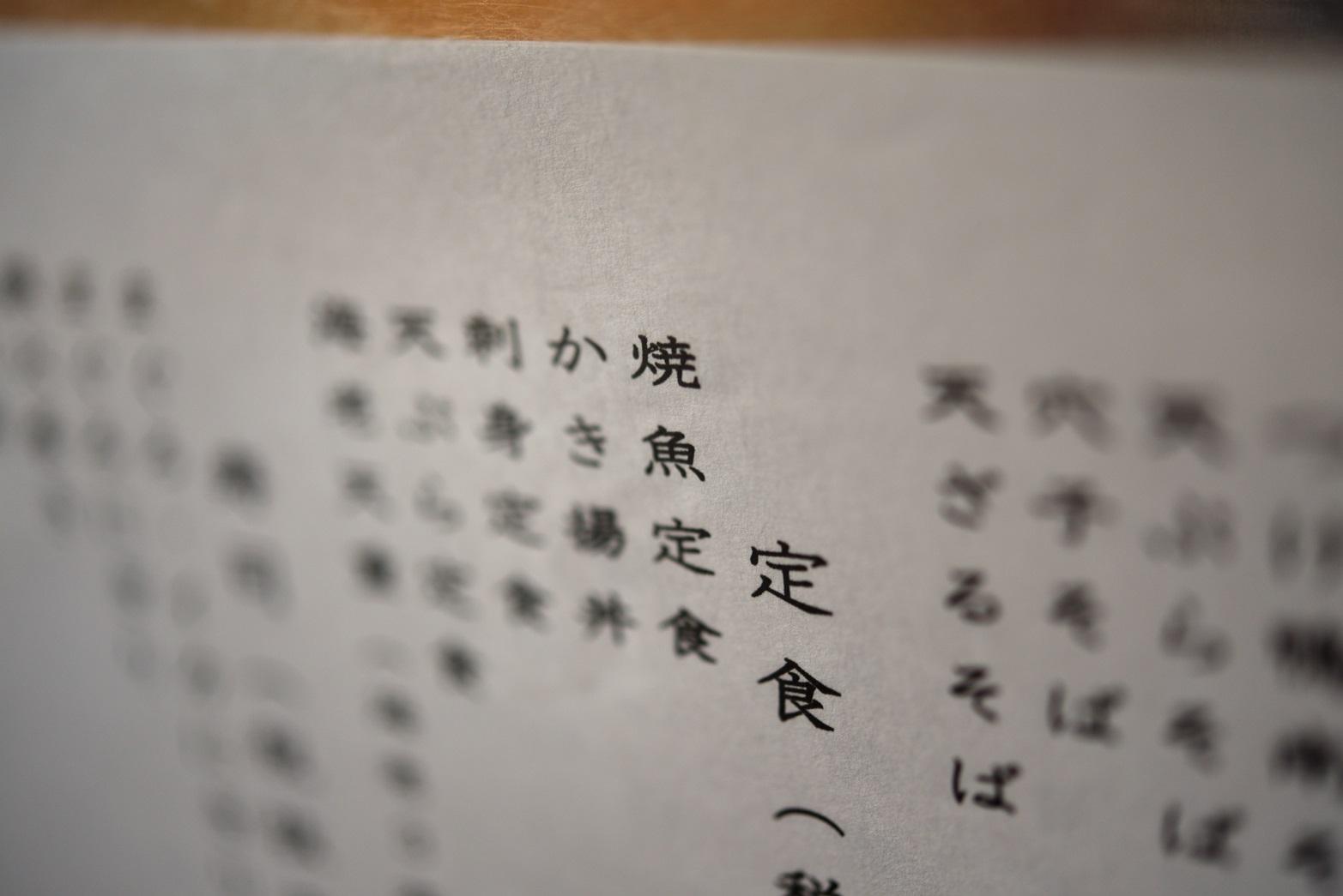 鮨健 メニュー