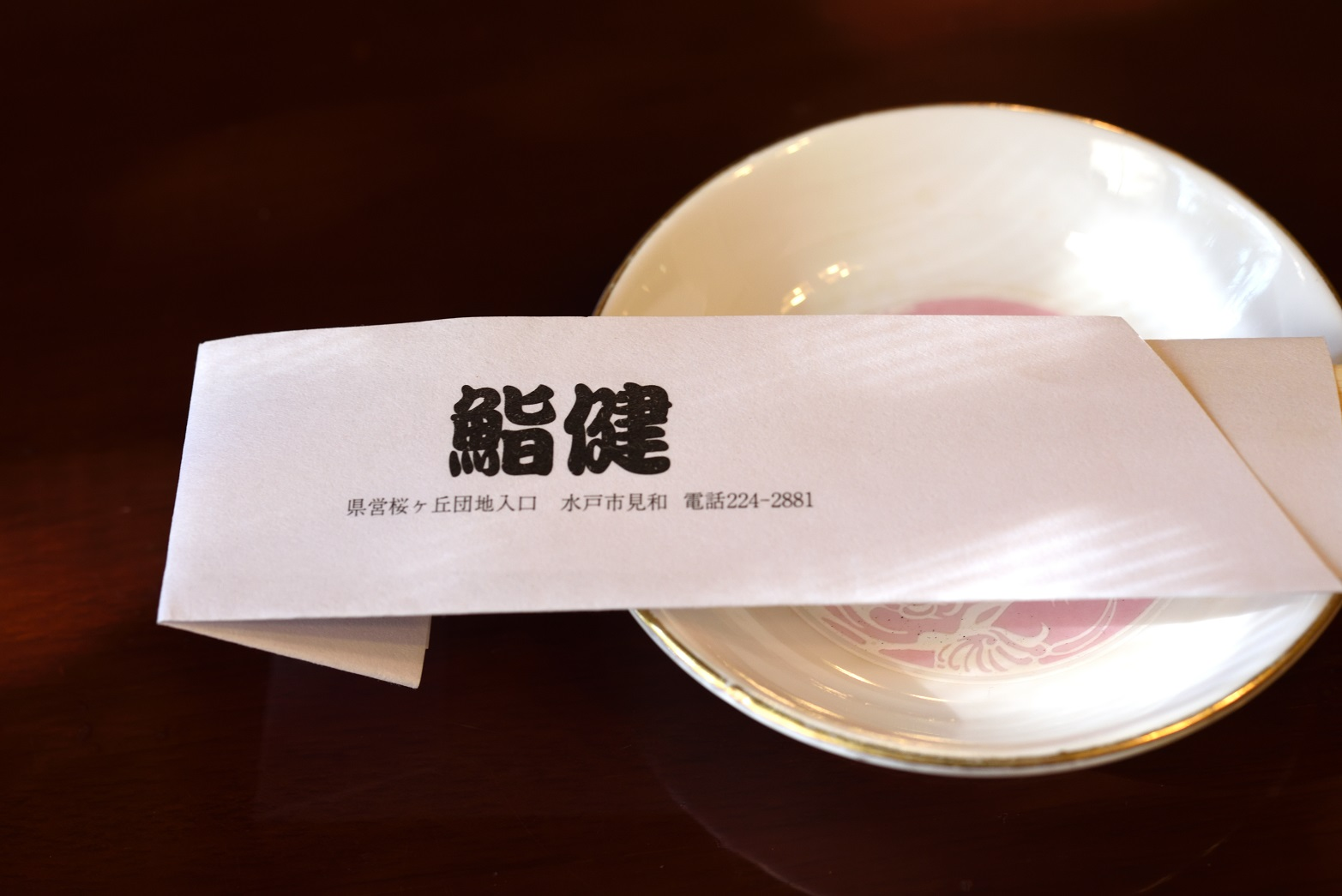 鮨健 割り箸