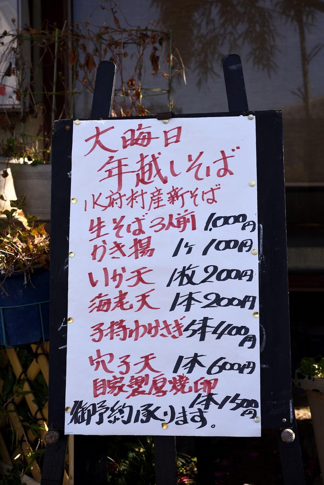 鮨健 年越し蕎麦