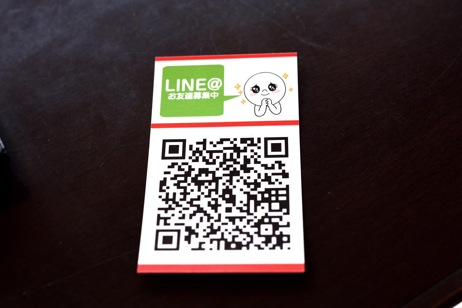 椛や LINE