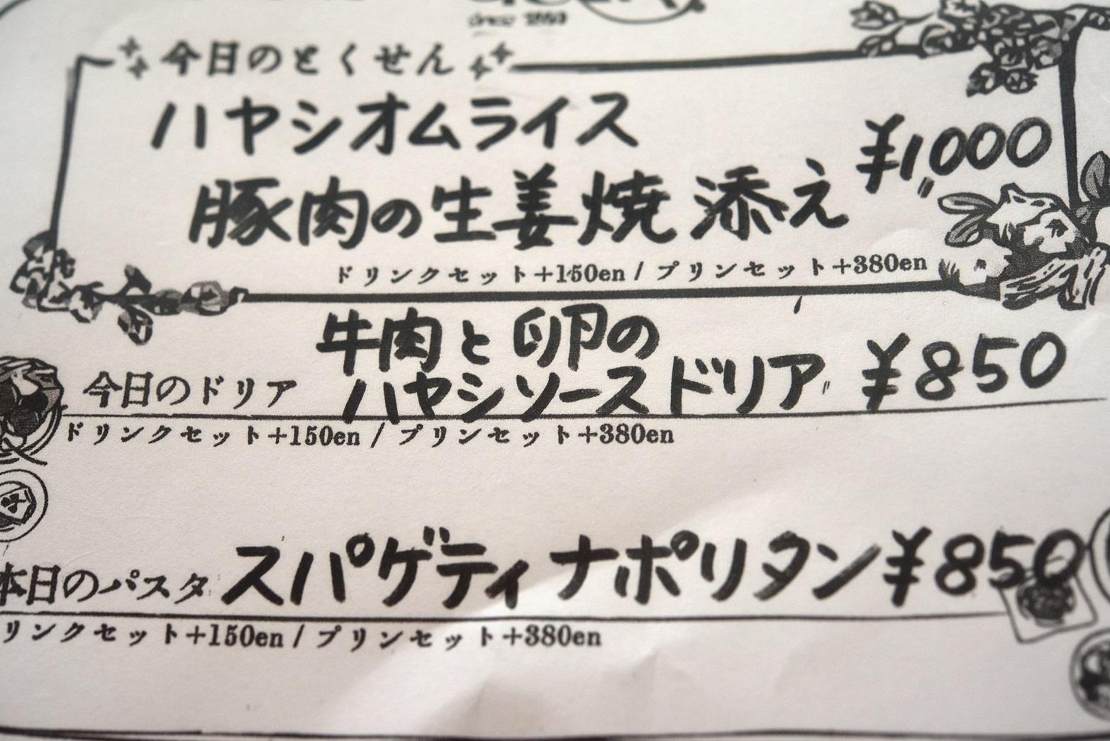 花キャベツ メニュー