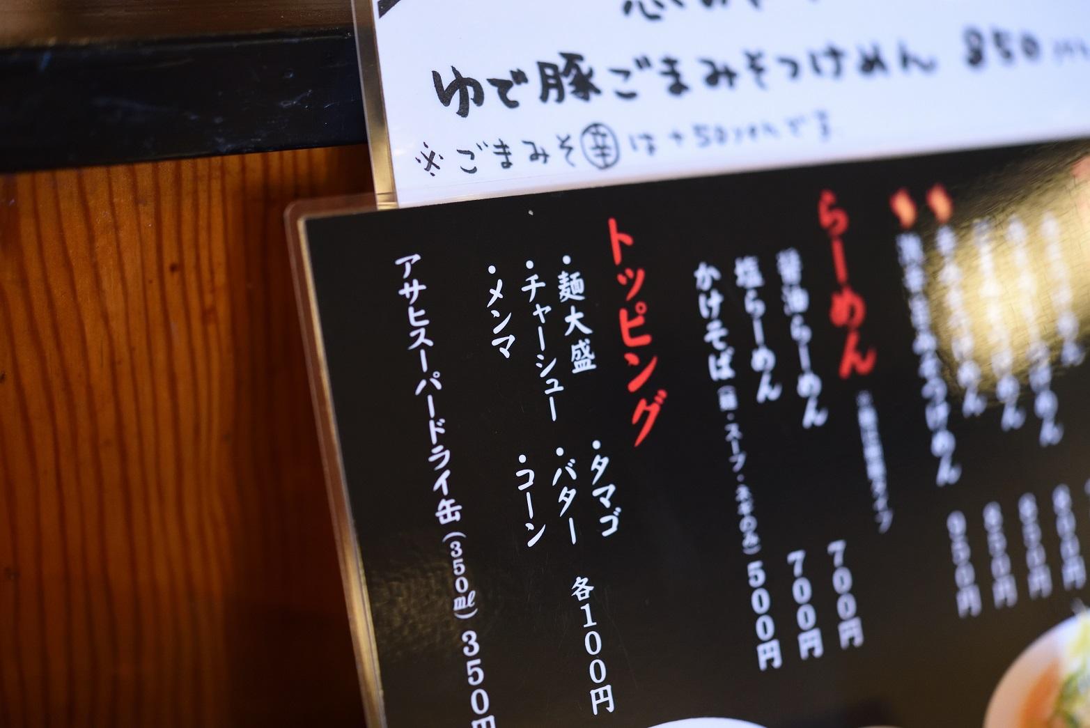 北海道みそらーめん専門店 志のや みそカレーミルクラーメン