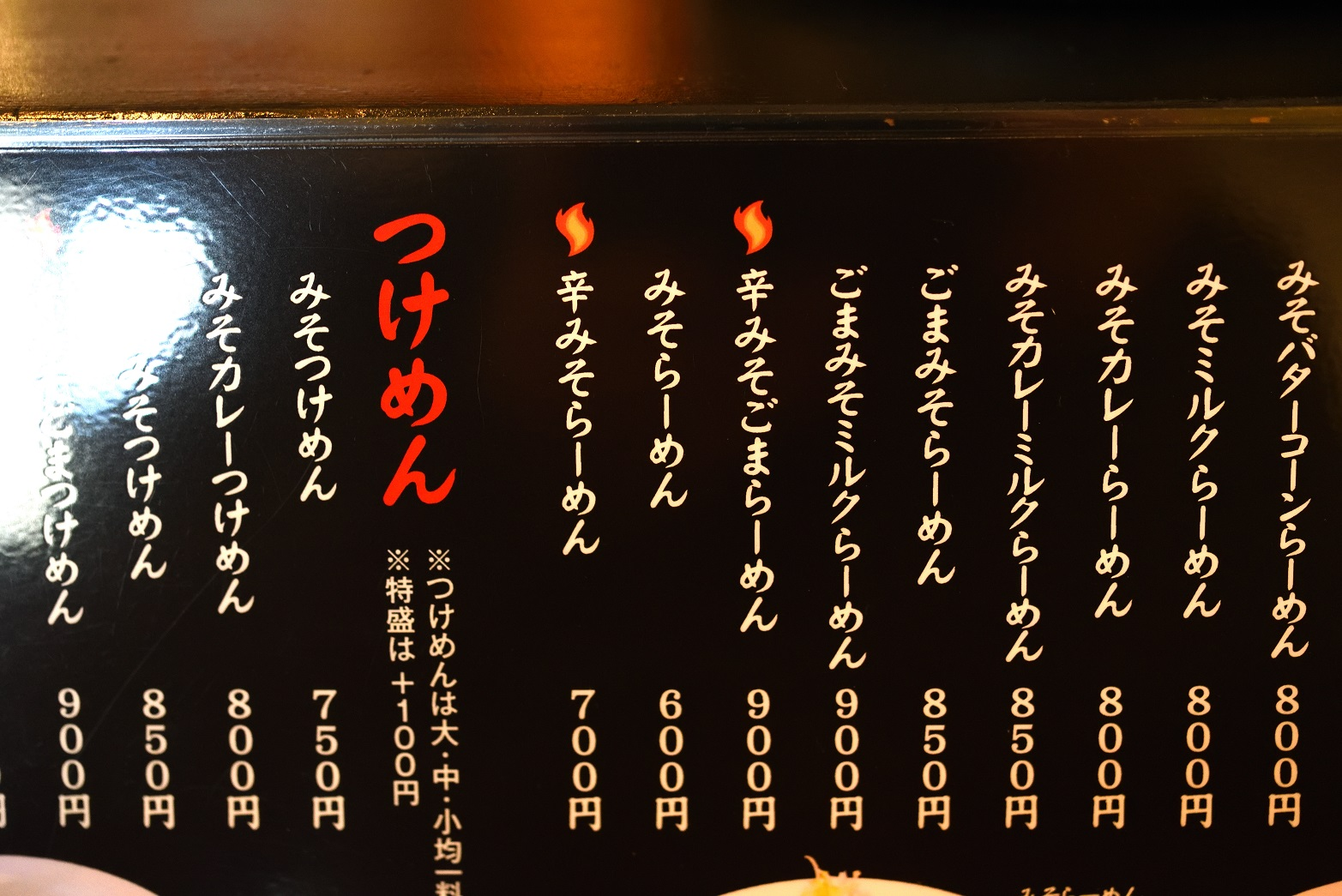 北海道みそらーめん専門店 志のや メニュー