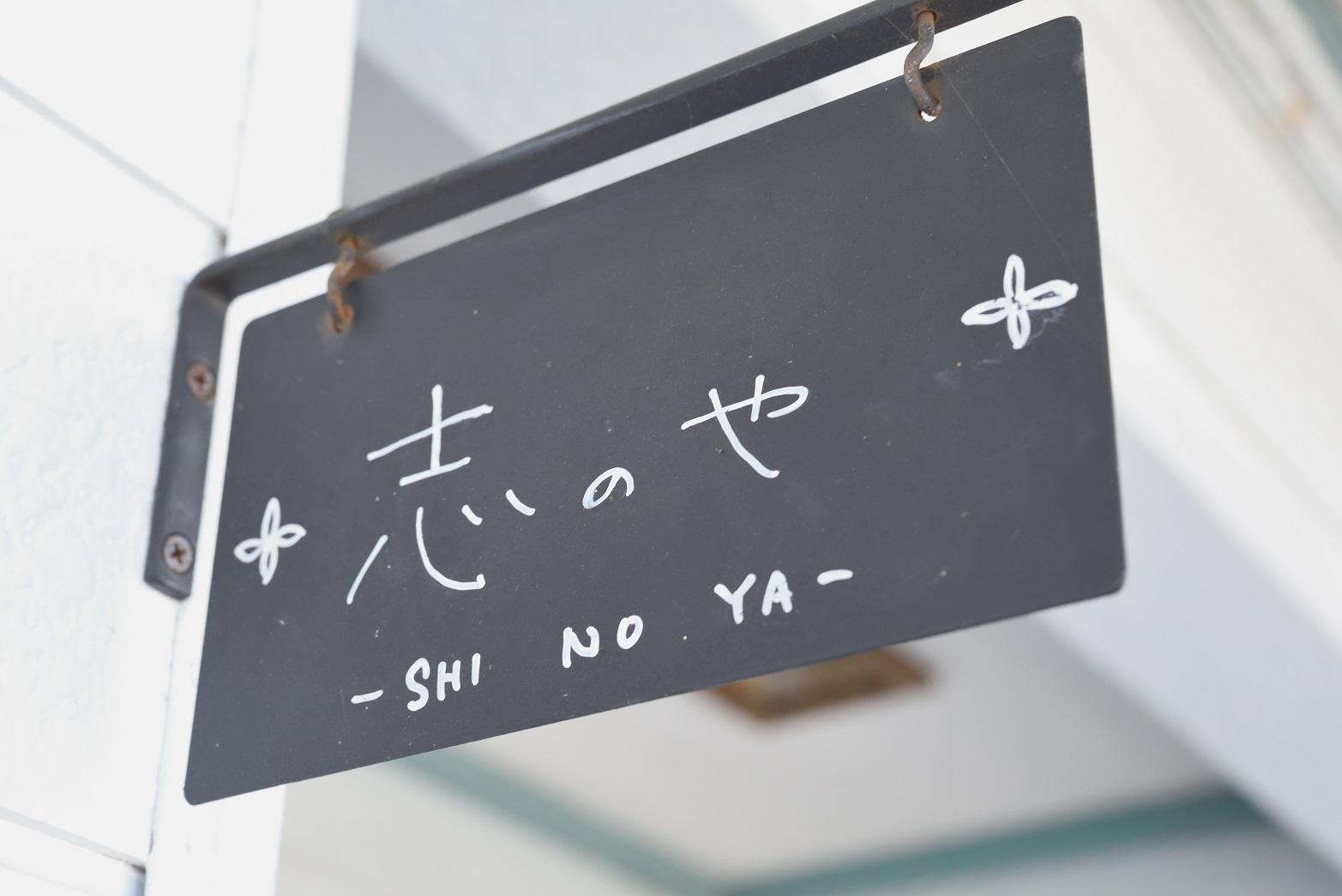 北海道みそらーめん専門店 志のや 志のやみそらーめん 看板