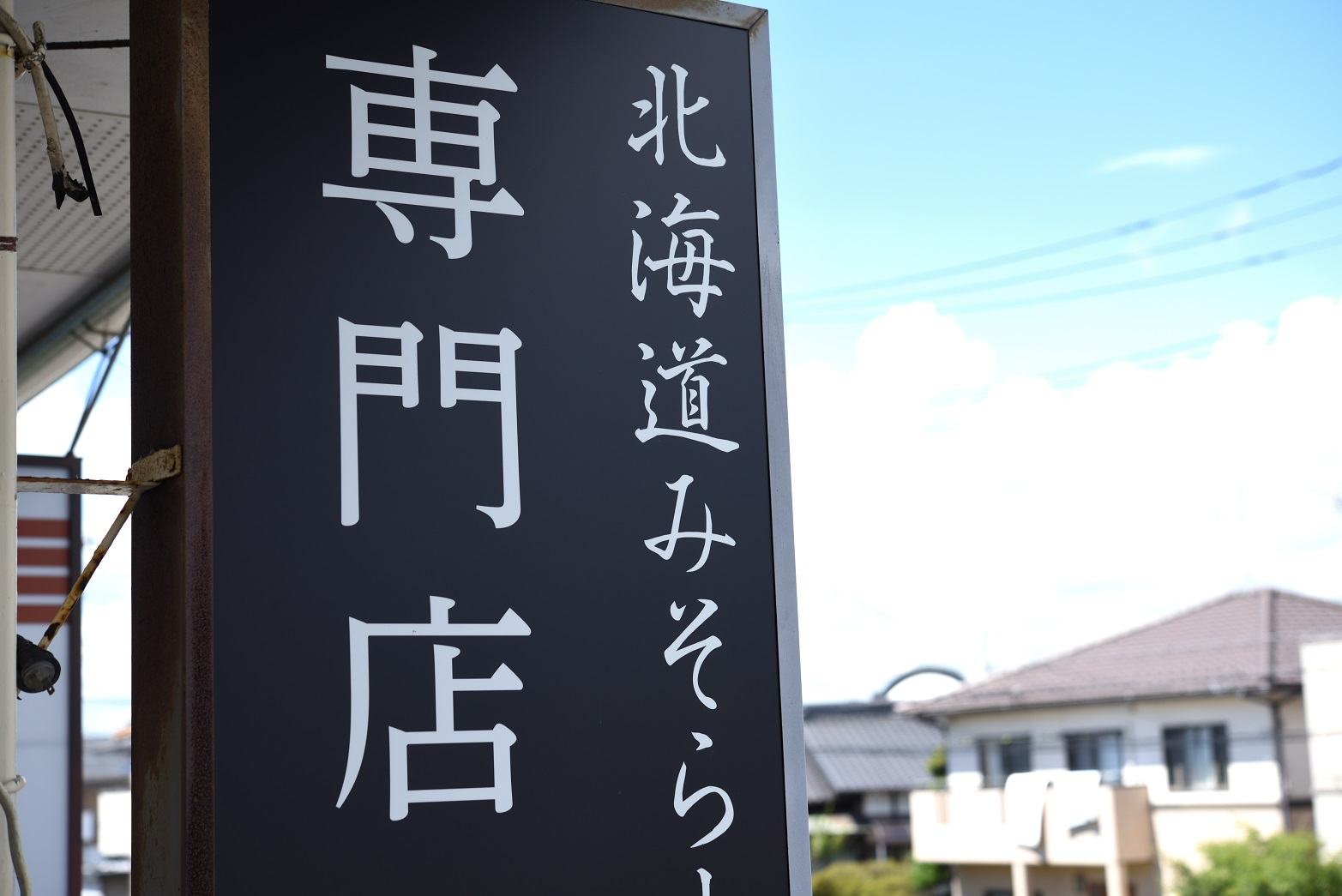 北海道みそらーめん専門店 志のや 志のやみそらーめん